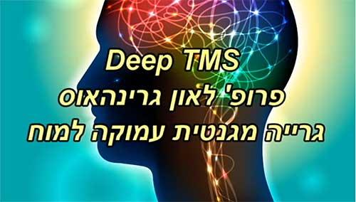 סרטון הסבר על טיפול DTMS גרייה מגנטית עמוקה למוח על ידי פרופסור גרינהאוס